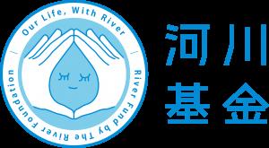 20161003_river-foundation_4c_yoko