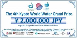 20150317_4th kyoto award