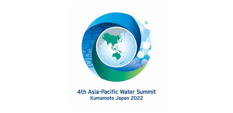 アジア・太平洋水サミット