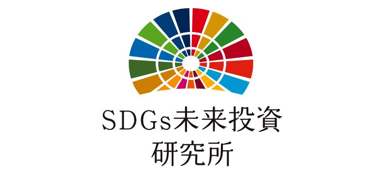 一般社団法人SDGs未来投資研究所