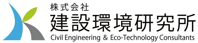株式会社建設環境研究所
