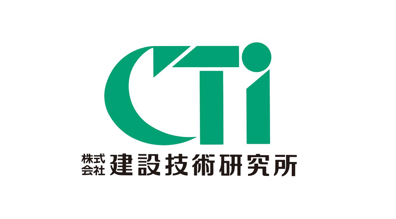 株式会社建設技術研究所