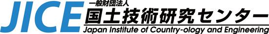 一般財団法人国土技術研究センター