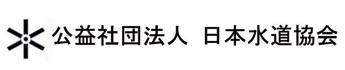 公益社団法人日本水道協会