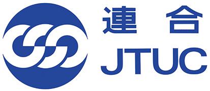日本労働組合総連合会(連合)