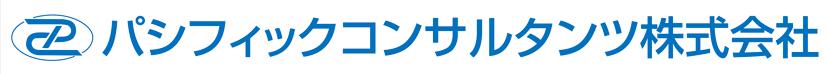 パシフィックコンサルタンツ株式会社
