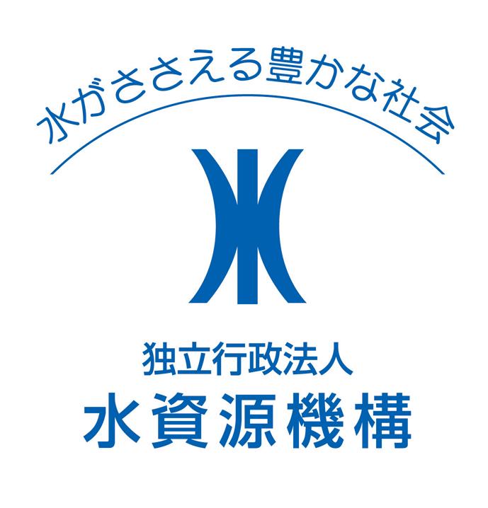 独立行政法人水資源機構
