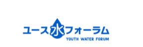 ユース水フォーラム