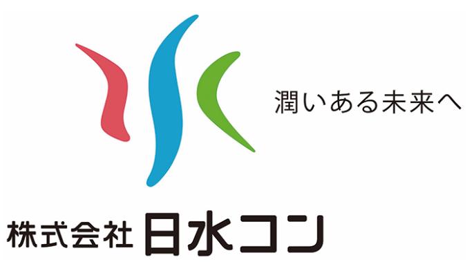 株式会社日水コン